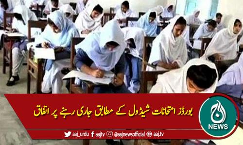 بورڈز امتحانات شیڈول کے مطابق جاری رہنے پر اتفاق