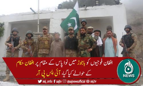 پاکستان نے مزید 5 افغان فوجیوں کو افغان حکام کے حوالے کردیا