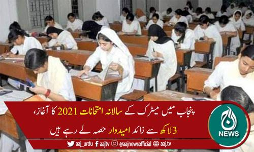 پنجاب کے 9 بورڈز میں میٹرک کے سالانہ امتحانات 2021 کا آغاز