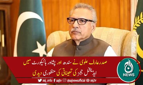 سندھ اور پشاور ہائیکورٹ میں ایڈیشنل ججز کی تعیناتی کی منظوری