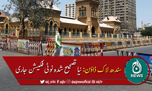 سندھ میں لاک ڈاؤن کے حوالے سے نیا تصحیح شدہ نوٹی فکیشن جاری