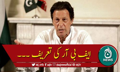 وزیر اعظم عمران خان کی بہترین کارکردگی پر ایف بی آر کی تعریف