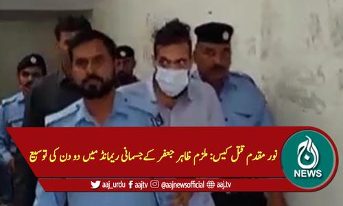 نور مقدم قتل کیس: ملزم ظاہر جعفر کے جسمانی ریمانڈ میں دو دن کی توسیع