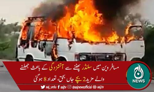 راجن پور میں مسافر وین میں سلنڈر پھٹنے سے آگ لگ گئی، 8افراد جاں بحق
