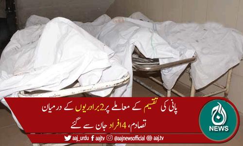 شہدادکوٹ: پانی کی تقسیم پر 2برادریوں میں تصادم، 4 افراد جاں بحق