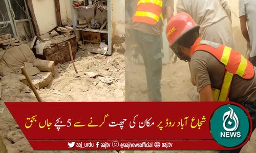 دنیاپور میں مکان کی چھت گرنے سے 5 بچے جاں بحق، 3زخمی