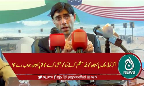 'اگرکوئی ملک پاکستان کوغیرمستحکم کرنےکی کوشش کرے گا تو پاکستان جواب دے گا'