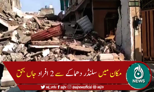 گجرات میں سلنڈردھماکا، 2 افراد جاں بحق،خاتون سمیت 4 افراد زخمی