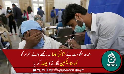 سندھ: شناختی کارڈ نہ رکھنے والے افراد کو کورونا ویکسین لگانے کا فیصلہ