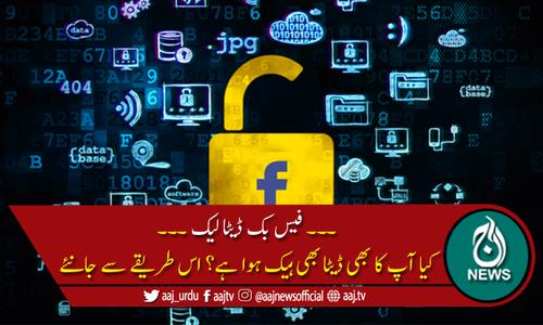 کیسے جان سکتے ہیں کہ آپ کا فیس بک ڈیٹا لیک ہوا یا نہیں؟