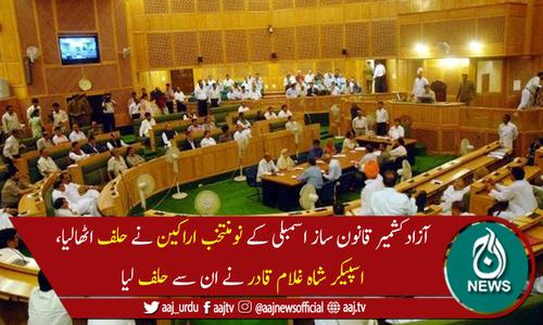 آزادکشمیر قانون ساز اسمبلی کا اجلاس، نومنتخب اراکین نے حلف اٹھالیا