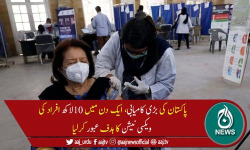 ملک میں ایک روز میں 10لاکھ افراد کی ویکسی نیشن کا ہدف عبور