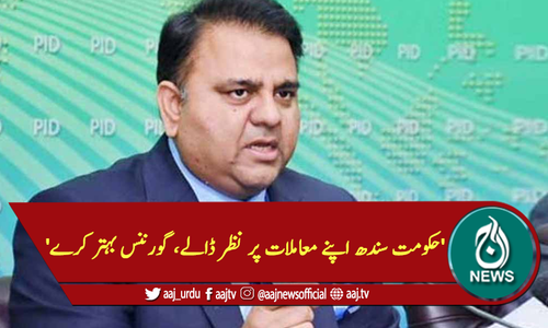 'حکومت سندھ اپنے معاملات پر نظر ڈالے، گورننس بہتر کرے'