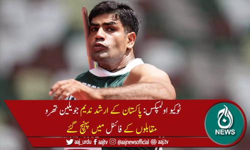 ٹوکیو اولمپکس: پاکستان کے ارشدندیم نےمیڈل راؤنڈ کیلئے کوالیفائی کر لیا