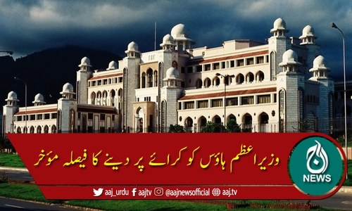 وزارت داخلہ کا اعتراض، وزیراعظم ہاؤس کرائے پر دینے کا فیصلہ مؤخر