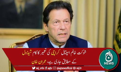شوکت خانم اسپتال کراچی آئندہ سال دسمبر میں فعال ہوجائے گا، وزیراعظم