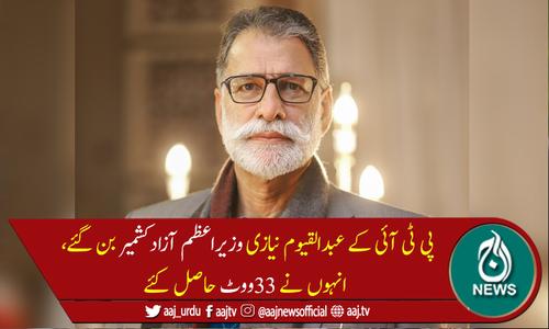 تحریک انصاف کے سردار عبدالقیوم نیازی وزیراعظم آزاد کشمیر منتخب