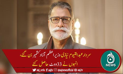 تحریک انصاف نے قیوم نیازی کو وزیراعظم آزاد کشمیر نامزد کردیا