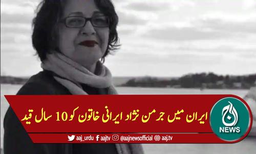 ایران میں جرمن نژاد ایرانی خاتون کو 10 سال قید