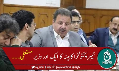 وزیربلدیات خیبرپختونخوا اکبر ایوب خان نے استعفیٰ دے دیا