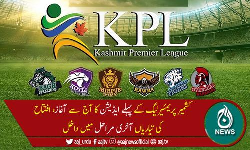 کشمیر پریمیئر لیگ کا میلہ آج سے مظفرآباد میں سجے گا