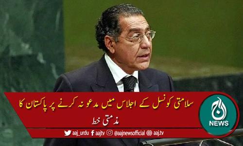 پاکستان کی سلامتی کونسل کے اجلاس میں مدعو نہ کیے جانے کی شدید مذمت