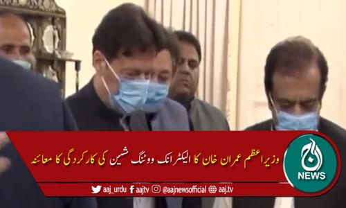 وزیر اعظم  نے الیکٹرانک ووٹنگ مشین سے ووٹ ڈالا