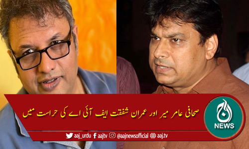 ایف آئی اے نے سینئر صحافیوں عامر میر اور عمران شفقت کو حراست میں لے لیا