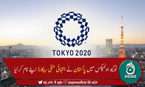 ٹوکیو اولمپکس: پاکستان نے میڈل نہ جیتنے کا منفی ریکارڈ اپنے نام کرلیا