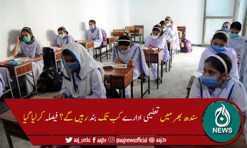 سندھ بھر میں تعلیمی ادارے 10 محرم الحرام تک بند رکھنے کا فیصلہ