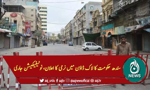 سندھ حکومت کا لاک ڈاؤن میں نرمی کا اعلان، نوٹیفیکیشن جاری