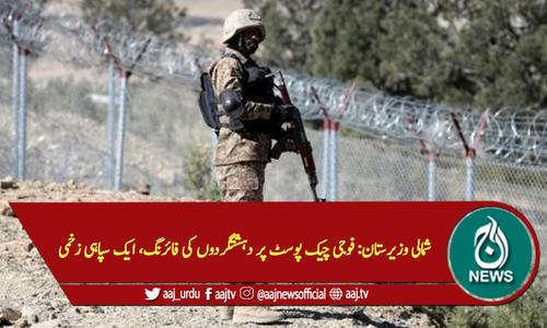 شمالی وزیرستان: فوجی چیک پوسٹ پر دہشتگردوں کی فائرنگ، ایک سپاہی زخمی