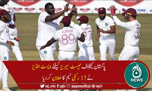 پاکستان کیخلاف ٹیسٹ سیریز کیلئے ویسٹ انڈیز کی17 رکنی ٹیم کا اعلان