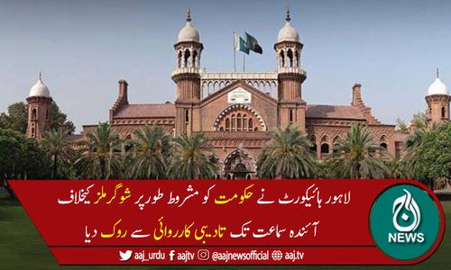 لاہورہائیکورٹ نے حکومت کو شوگر ملز کیخلاف کارروائی سے روک دیا