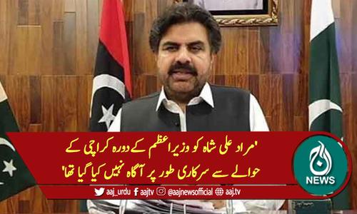'مراد علی شاہ کو وزیراعظم کےدورہ کراچی کے حوالے سے سرکاری طور پر آگاہ نہیں کیا گیا تھا'