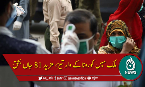 پاکستان:  کورونا سے مزید81 افراد جاں بحق، 4856 نئے کیسز