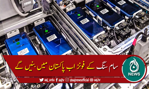 لکی گروپ کو پاکستان میں سام سنگ موبائل فونز بنانے کی اجازت