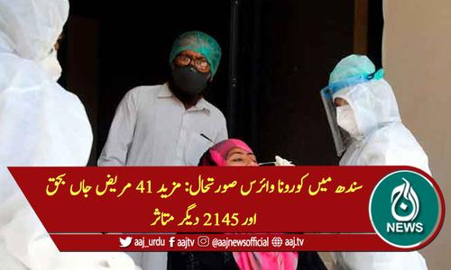 سندھ میں کورونا وائرس صورتحال: مزید 41 مریض جاں بحق اور 2145 دیگر متاثر