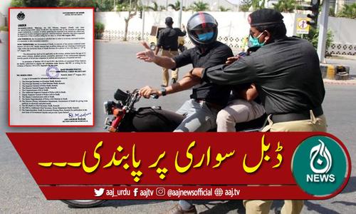 سندھ بھر میں 13 اور 14 اگست کو ڈبل سواری پر پابندی عائد