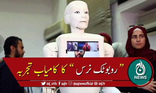 """مصر کی پہلی """"روبوٹک نرس"""" کا کامیاب تجربہ"""