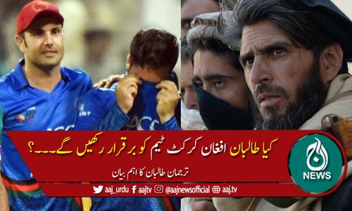 طالبان کے اقتدار میں افغان کرکٹ ٹیم کا کیا ہوگا؟