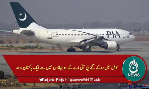 کابل میں روکے گئے پی آئی اے کے دو جہازوں میں سے ایک پاکستان روانہ