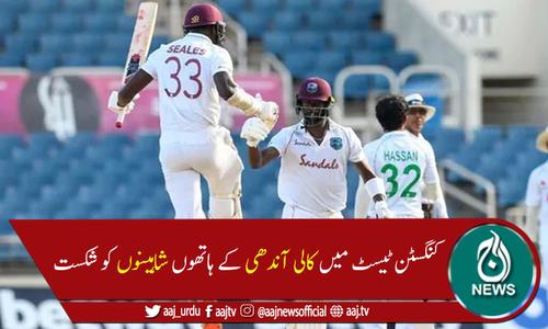 پہلے ٹیسٹ میں ویسٹ انڈیز نے پاکستان کو ایک وکٹ سے شکست دے دی