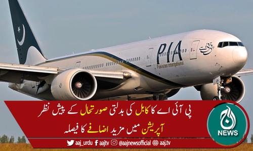 پی آئی اے کا کابل کیلئے مزید پروازیں چلانےکا فیصلہ