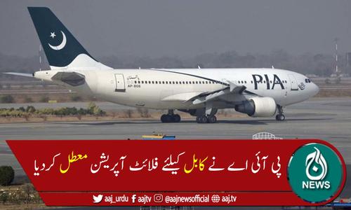 کابل ایئرپورٹ بند، پی آئی اے نے فلائٹ آپریشن معطل کردیا