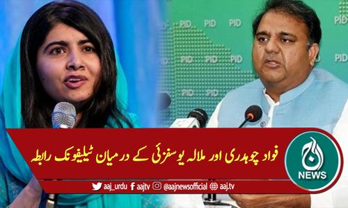 فواد چوہدری اور ملالہ یوسفزئی کے درمیان ٹیلیفونک رابطہ