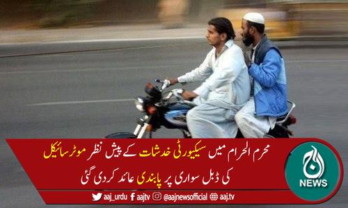 کراچی میں موٹرسائیکل کی ڈبل سواری پر پابندی عائد