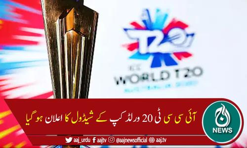 آئی سی سی نے ٹی 20 ورلڈ کپ کے شیڈول کا اعلان کردیا
