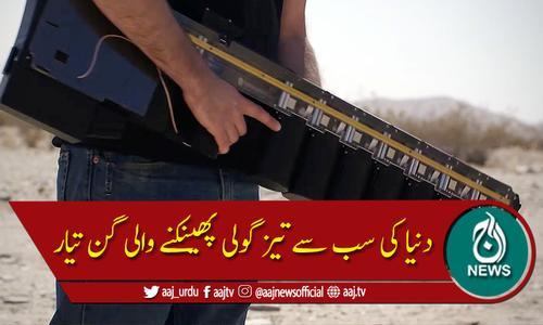 دنیا کی سب سے تیز گولی فائر کرنے والی بندوق