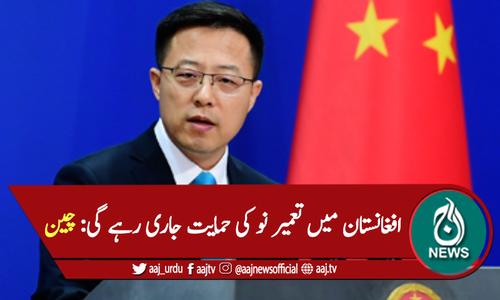 افغانستان میں تعمیر نو کی حمایت جاری رہے گی: چین